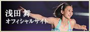 浅田舞公式サイト